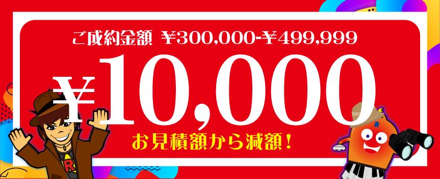 15000円クーポン