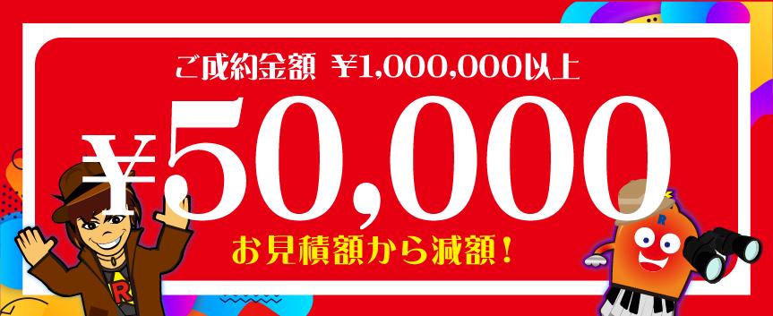 50000円クーポン