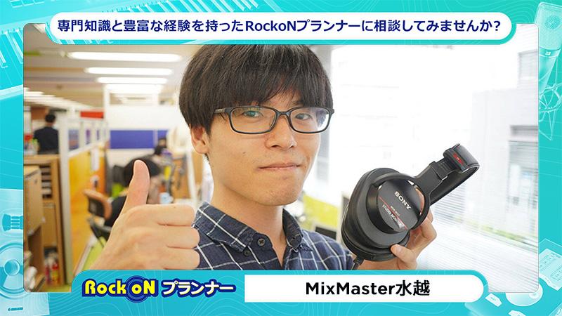 profile-MixMaster水越