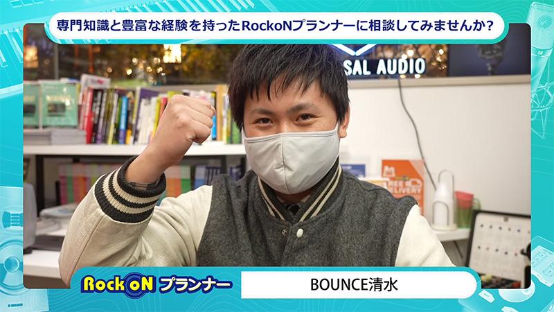 profile-BOUNCE清水
