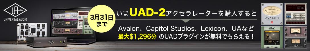 【PR】Universal Audioが人気プラグインを無償提供するプロモーション開始 !! 3/31まで