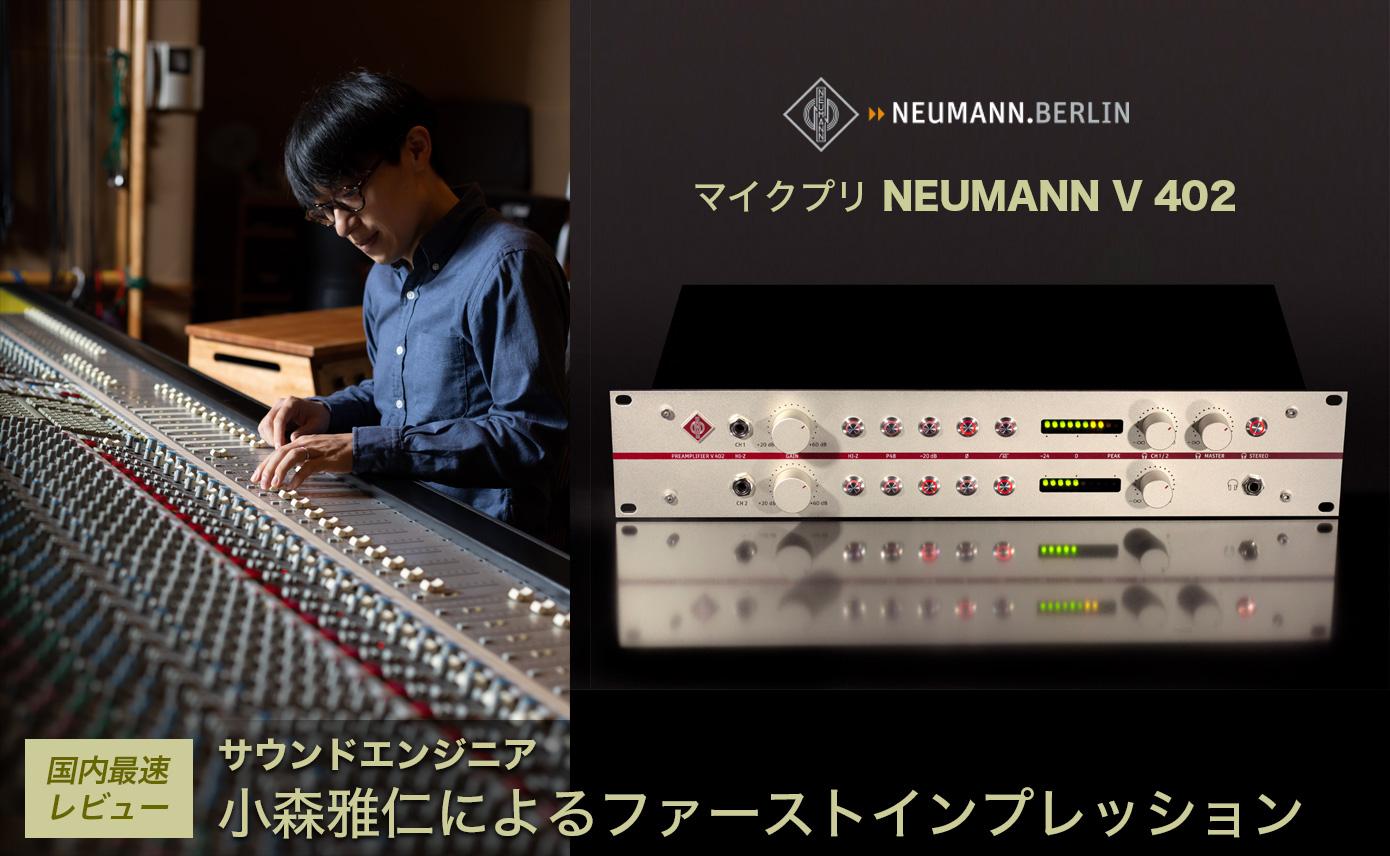 20210210_neumann_1390_856