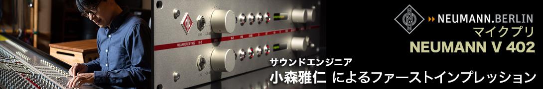 国内最速レビュー マイクプリ NEUMANN V 402 ~サウンドエンジニア 小森雅仁によるファーストインプレッション~