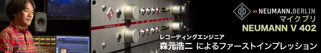 マイクプリ NEUMANN V 402 ~レコーディングエンジニア 森元浩二によるファーストインプレッション~