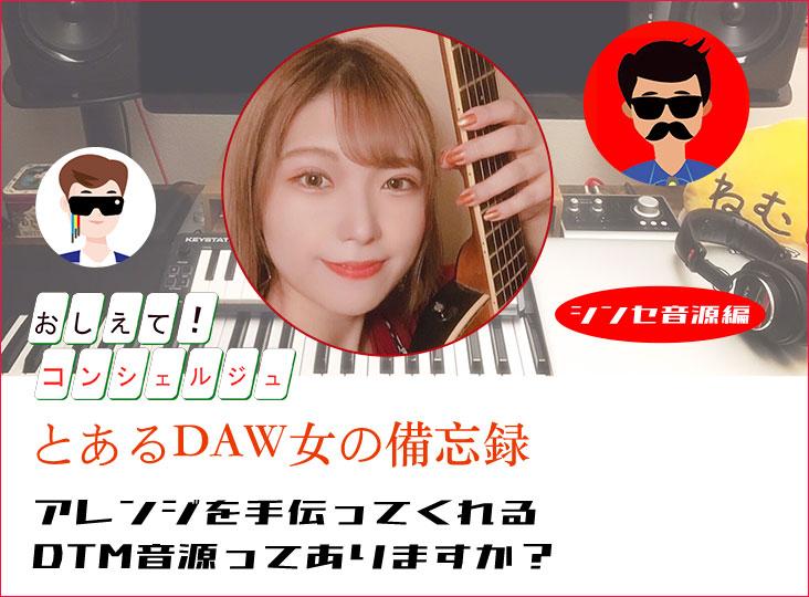 20200626_DAWGIRL02_i