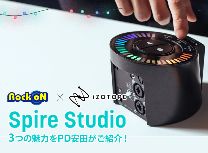 20191212_izotope_spire_movie_732_540