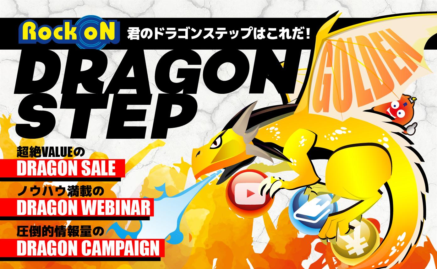 dragonstep-WEB_main-top_1390-856