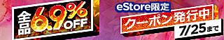 eStore限定 全品対象6.9%OFFクーポン!7/25まで