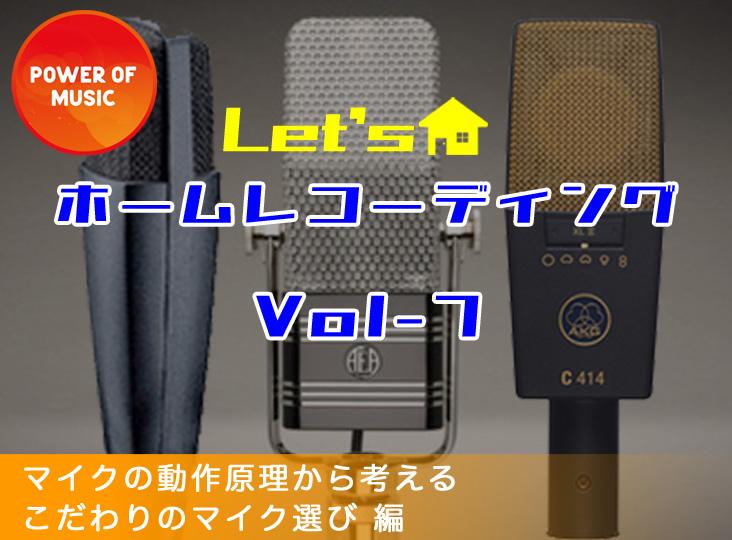 20200429_home-recording-vol7-2_732_540