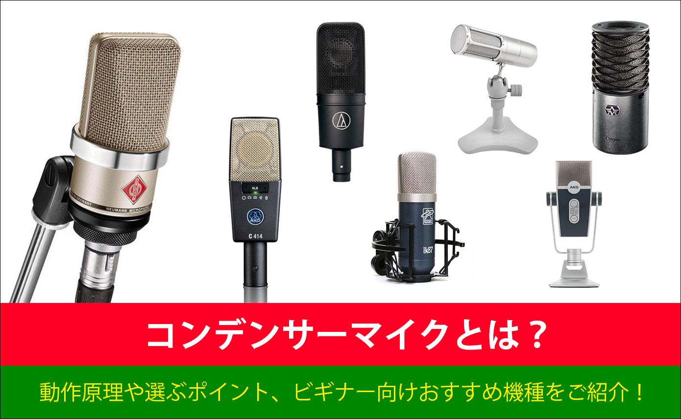 20210623_Condensar-mic_1390_856