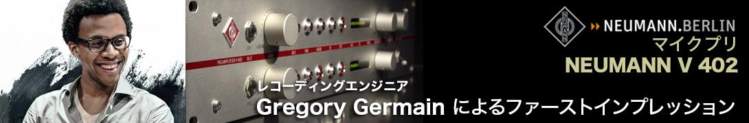 マイクプリ NEUMANN V 402 ~レコーディングエンジニア Gregory Germain によるファーストインプレッション~