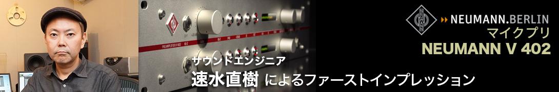 マイクプリ NEUMANN V 402 ~サウンドエンジニア 速水直樹によるファーストインプレッション~