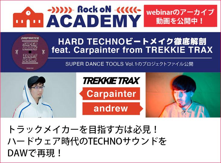 20210705_TREKKIE_Academy_i