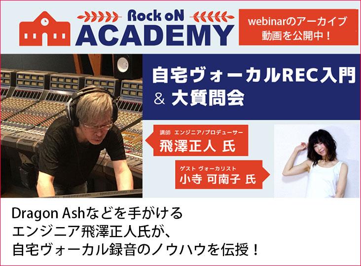 20210630_Tobisawa_Academy_i