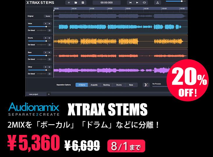 20210702_audionamix_i
