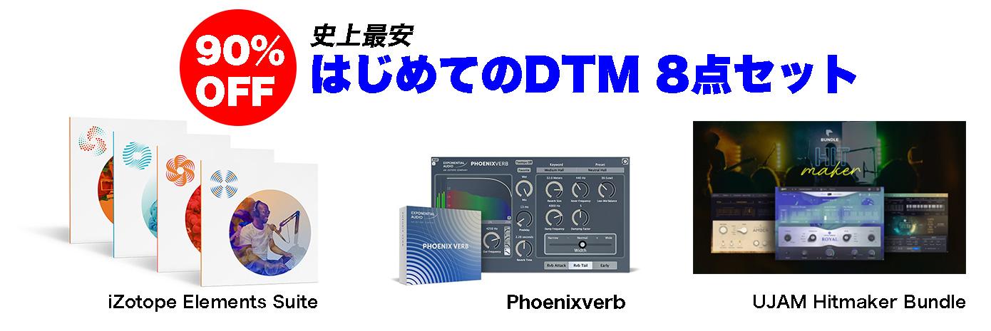 dtm-8-set