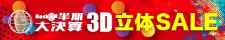 Rock oN半期大決算 3D 立体セール 〜あなたをアゲる多面的Rock oN大決算〜 8/31まで