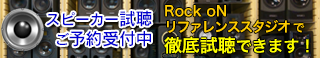 Rock oNリファレンススタジオで、モニタースピーカー試聴ご予約受付中!