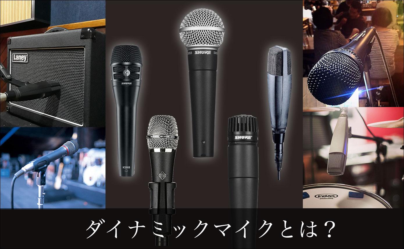 20210812_Dynamic-mic_1390_856