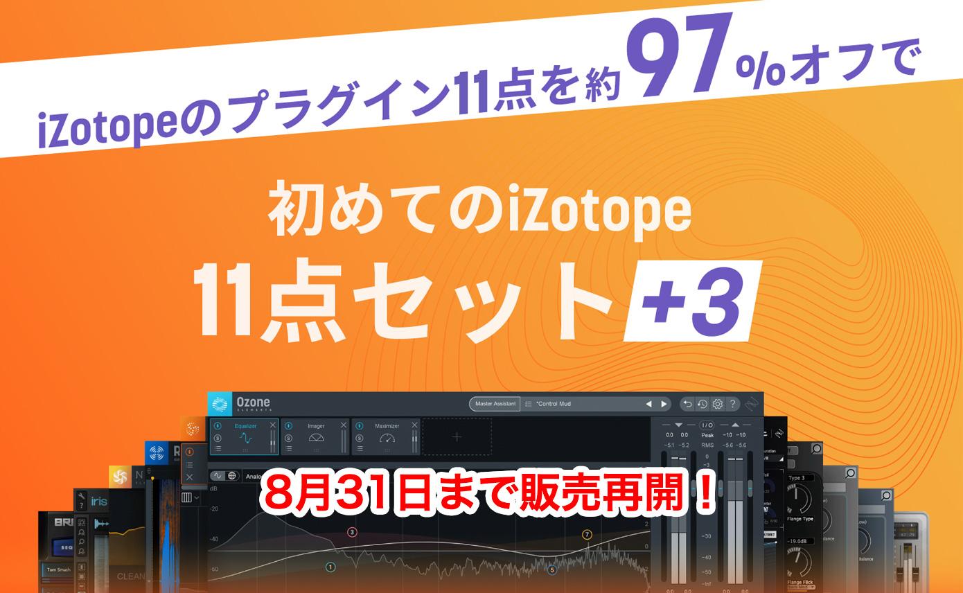 20210820_izotope_1390_856