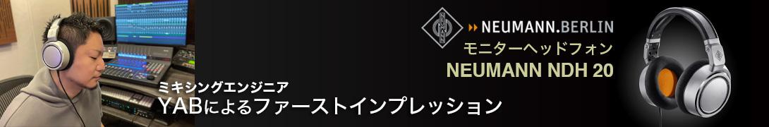 ヘッドフォン NEUMANN NDH 20 ~ミキシングエンジニア YABによるファーストインプレッション~