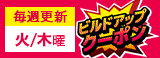 毎週更新!1WEEK限定Build Upクーポン!!