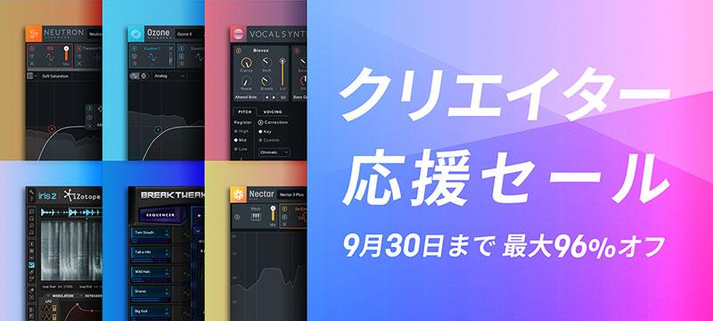 2109creator-sale2400x1080-v2