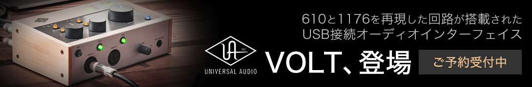 Universal AudioからVoltシリーズ 2021年12月発売予定!