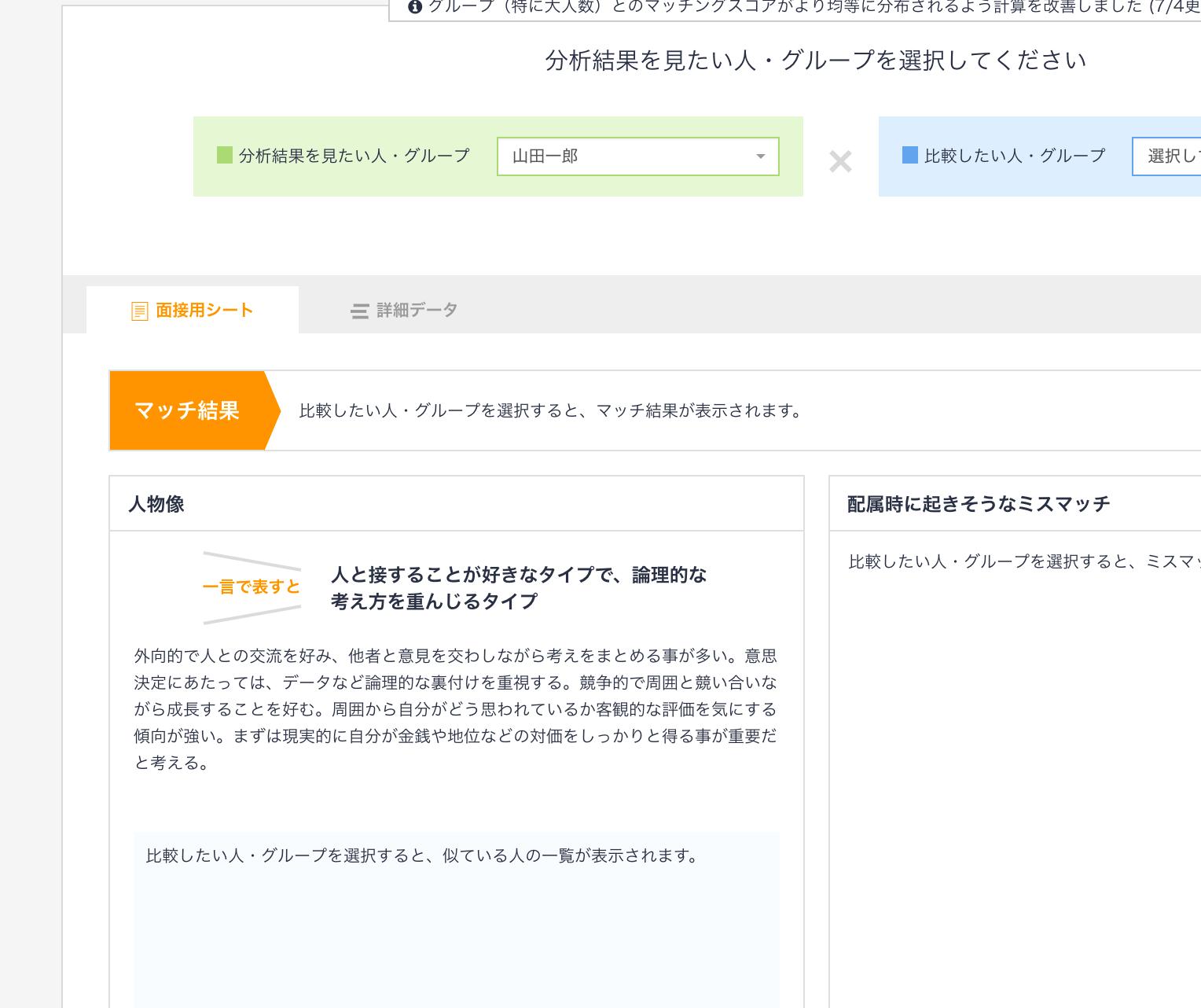 山田一郎さん分析結果