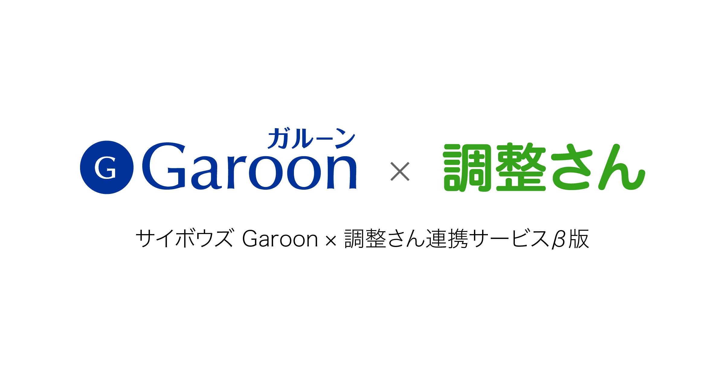 サイボウズ株式会社と提携し『サイボウズ Garoon×調整さん連携サービスβ版』の提供を開始しました