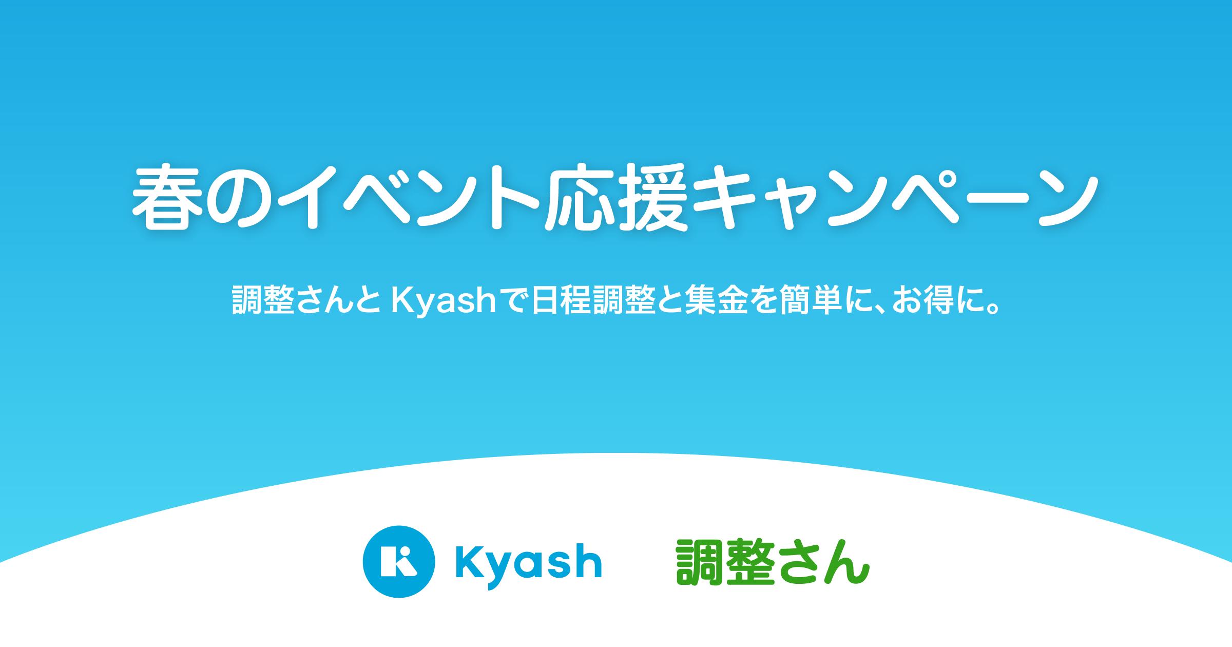 Kyashコラボレーション