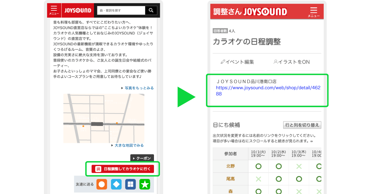 JOYSOUND連携イメージ画像