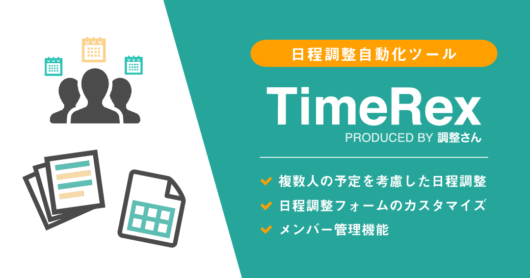 TimeRex有料プランリリース