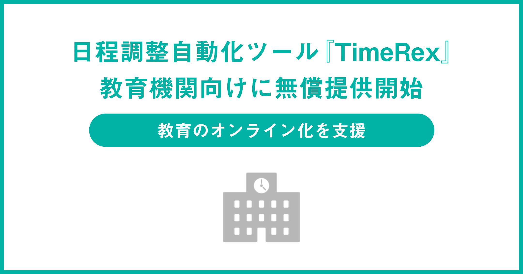 TimeRex無償提供開始