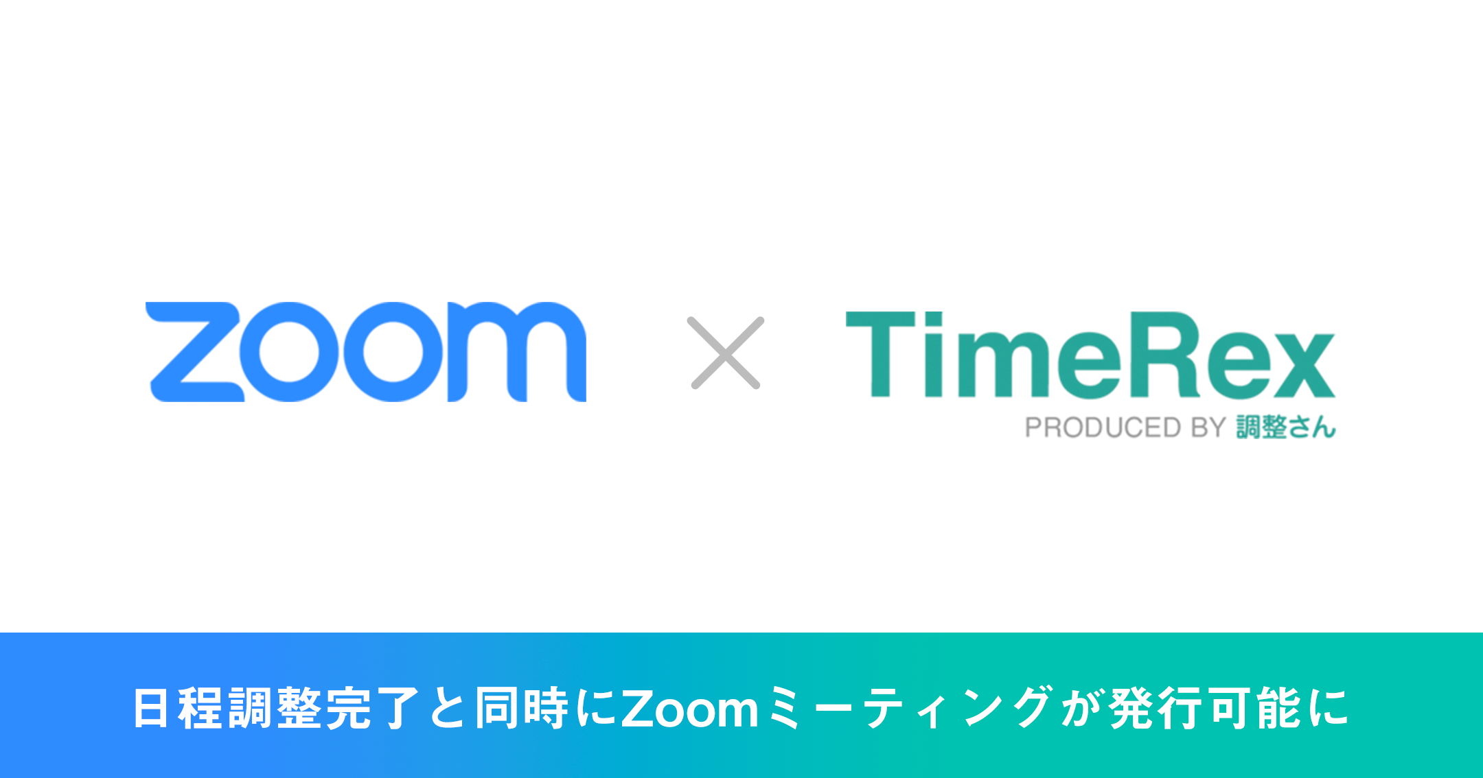 Zoom×TimeRex