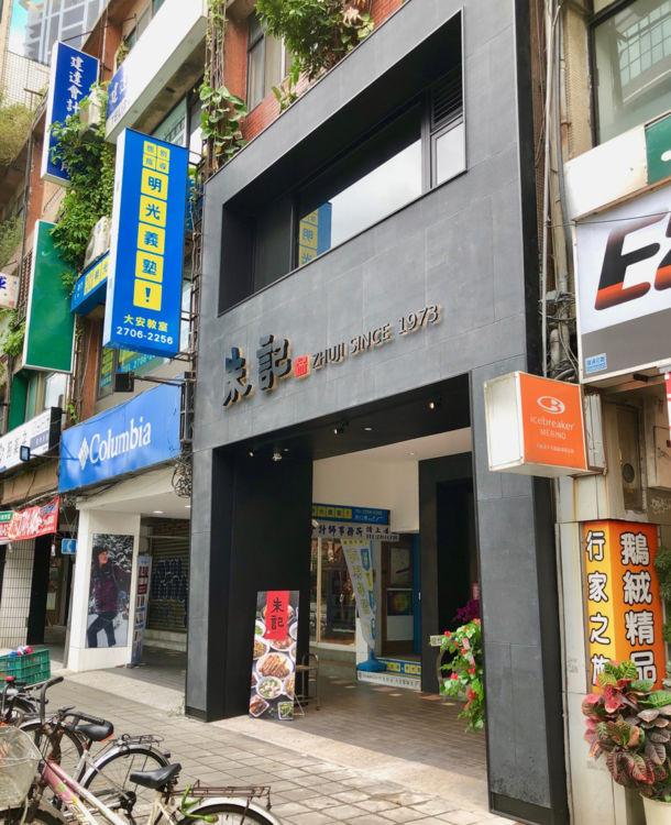 最近新しくオープンした「朱記 信義店」は大通りに面していて、場所も分かりやすい[画像提供・Mさん]
