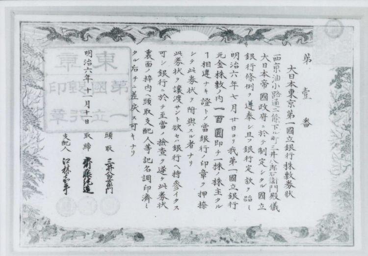 第一国立銀行株敷券状(渋沢史料館所蔵)