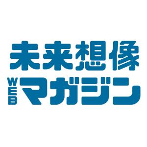 サムネイル: 未来想像WEBマガジン 編集部