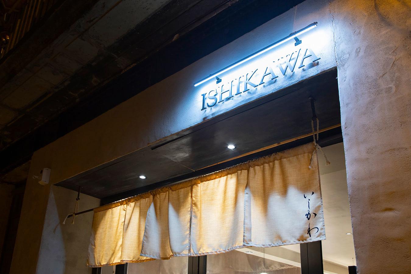 海外移住と起業の夢を実現〜フランス・ボルドー在住 日本料理店経営 石川雄午さん〜