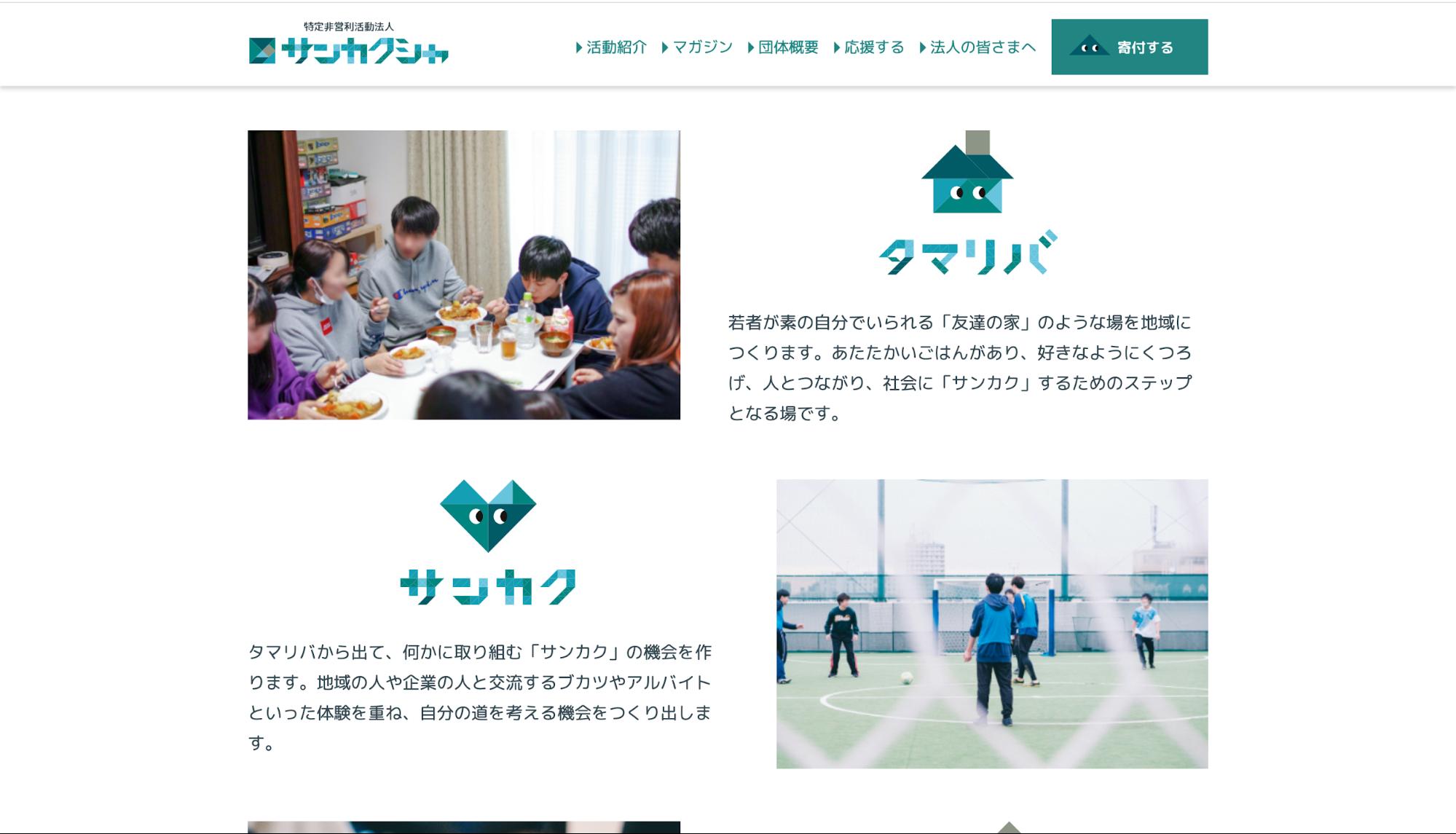 「サンカクシャ」のウェブサイト。ゲームのようなポップなデザインになっている。