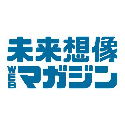 未来想像WEBマガジン 編集部