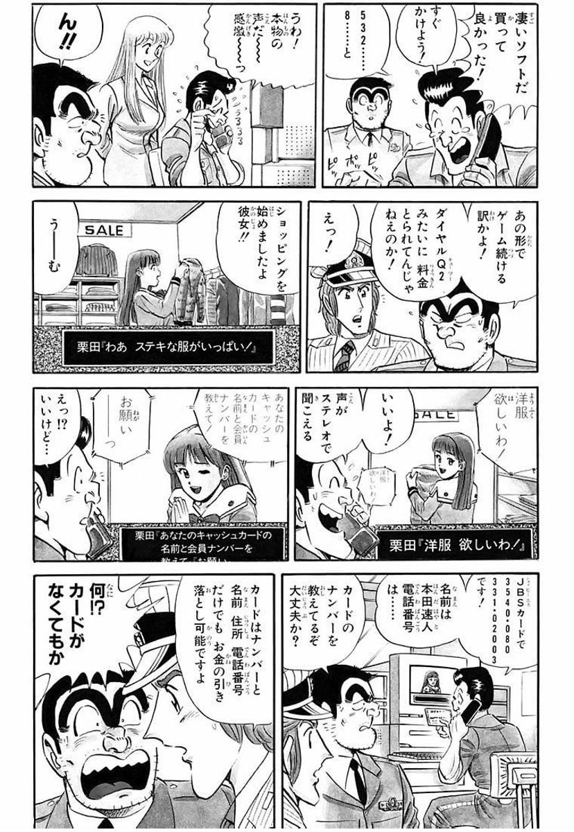©秋本治・アトリエびーだま/集英社(第98巻第957話)