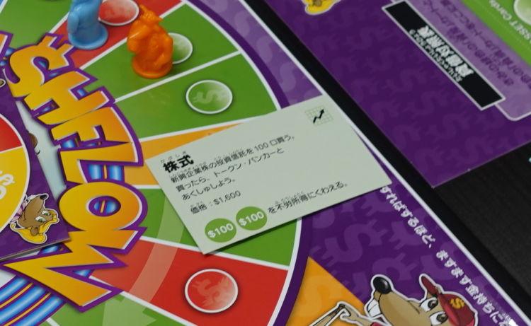 資産カードが出たら、プレイヤーは持っている現金で買うかどうかを選ぶことができます。