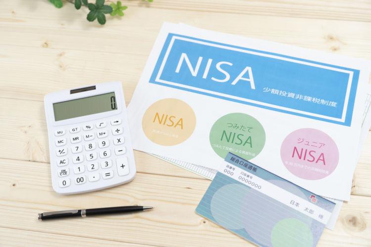 NISAには特徴の違う3種類がある