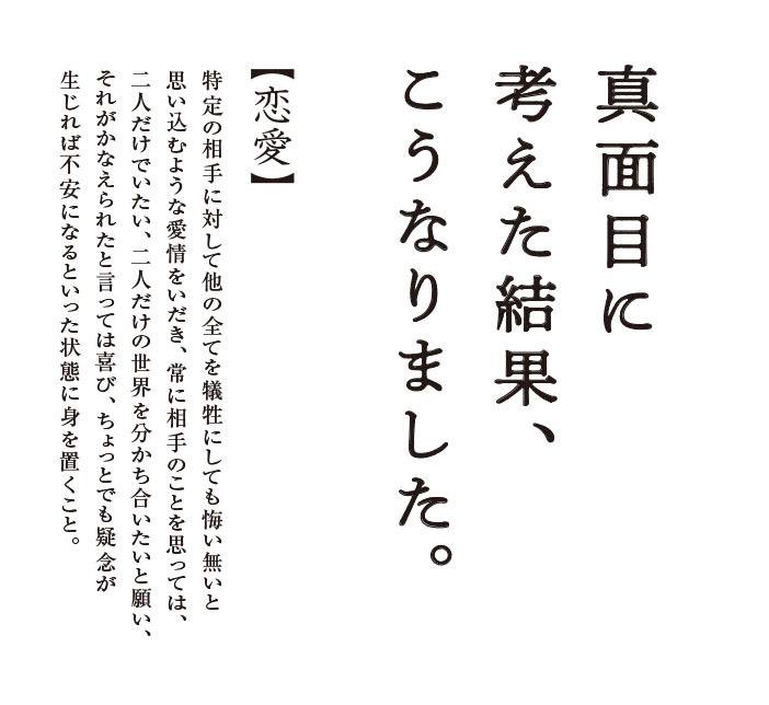 ※改訂された『新明解国語辞典 第八版』広告より
