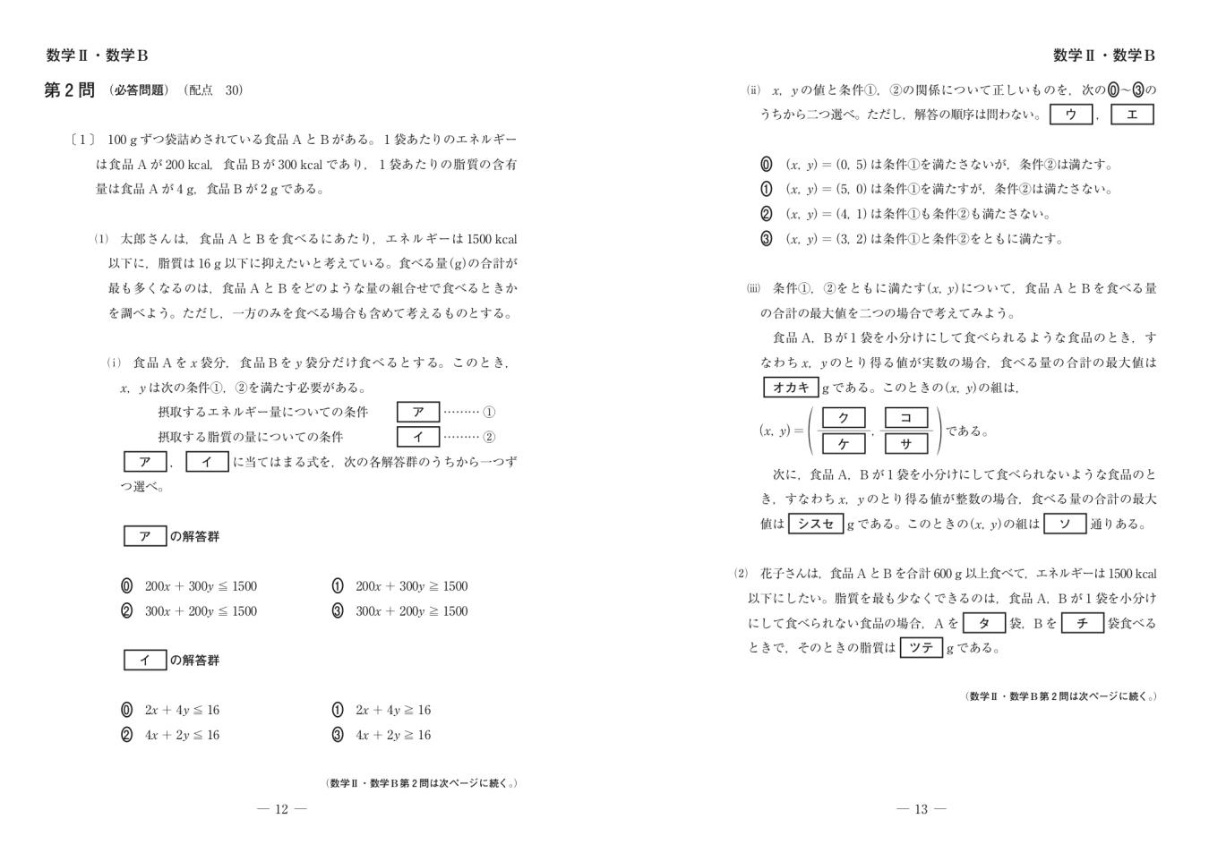 ※数学:「大学入学共通テスト」試行調査(平成30年度実施分)より一部抜粋