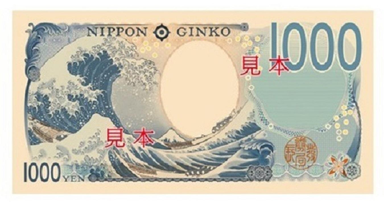 紙幣のデザインを変えていく理由
