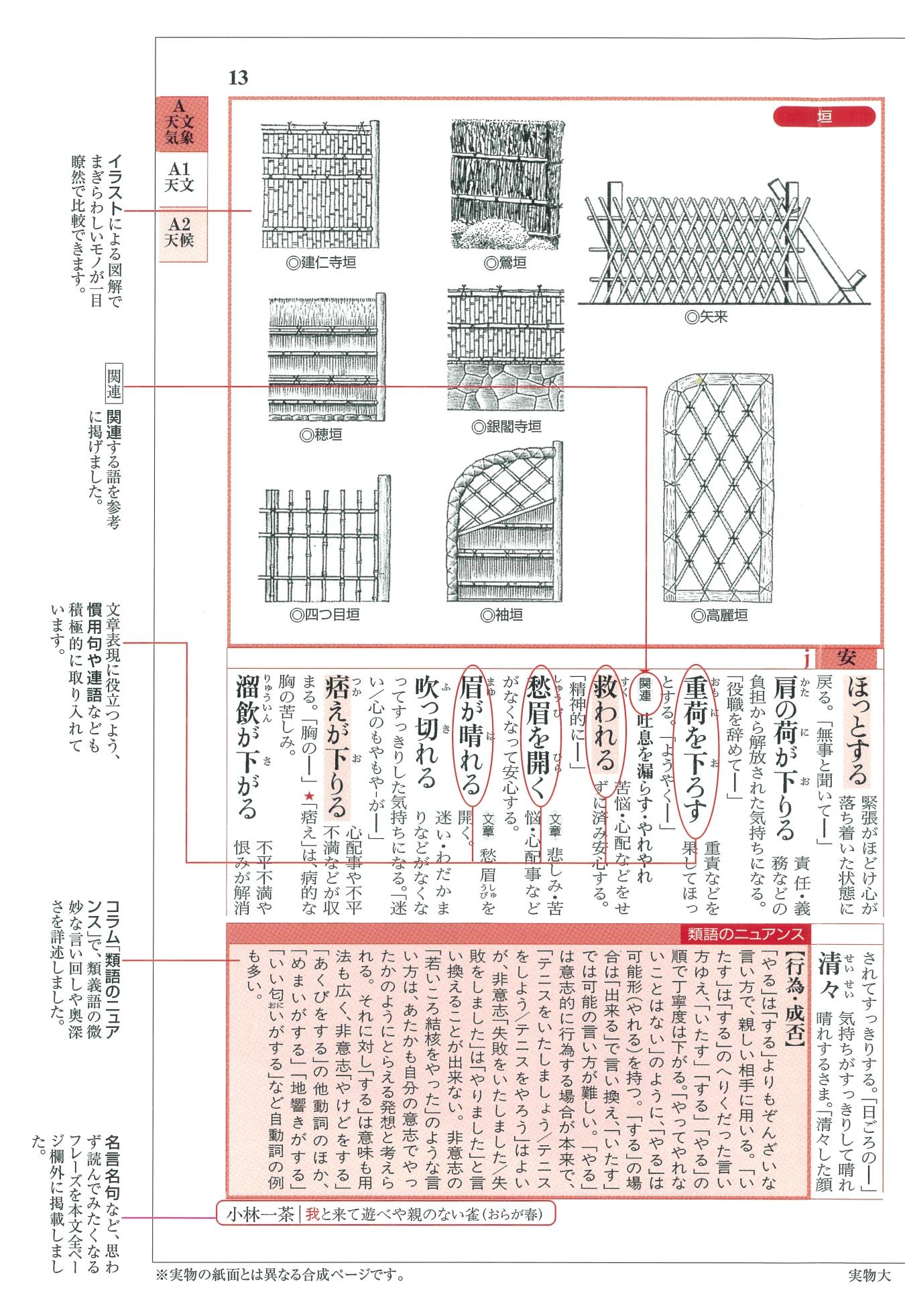 ※飯間さんが携わった『三省堂類語新辞典』(外部サイト)より
