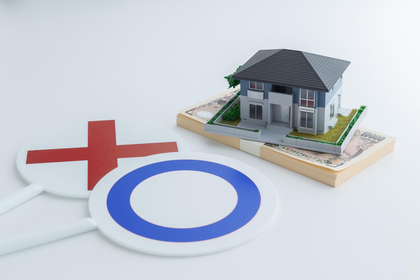 賃貸と購入のメリットとデメリットは?