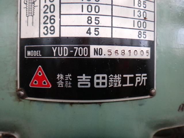 直立ボール盤 吉田 YUD-700_画像3